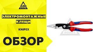 Обзор Электромонтажные клещи Knipex