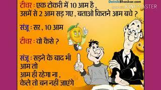 majedar Chutkule | comedy video in hindi | funny Jokes |comedy joke | joke (part 239 )