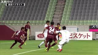 ルヴァンカップ GS第5節 ヴィッセル神戸×湘南ベルマーレのハイライト映...