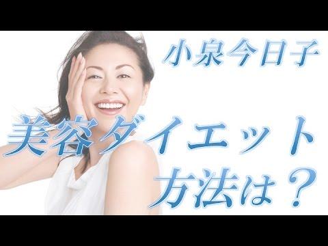 ダイエット方法)小泉今日子の美容・ダイエット方法は?「本物のダイエットをあなたへ」