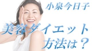 ダイエット方法)小泉今日子の美容・ダイエット方法は?「本物のダイエ...