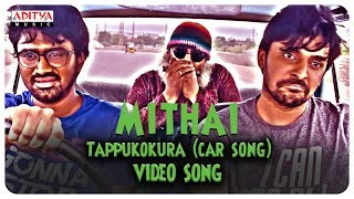 Tappukokura (car song) Video Song  || Rahul Ramakrishna, Priyadarshi || Prashant Kumar