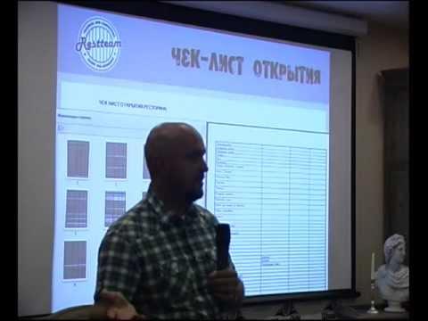 Один шаг до открытия ресторана - чек лист открытия ресторана,  Александр Мусатов
