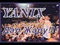 Концерт Yanix A за 8 минут mp3