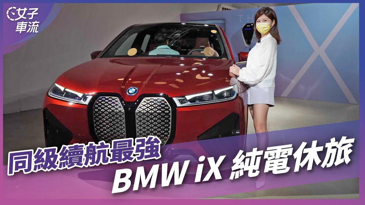 BMW iX 同級電動車續航最強,價格滿意嗎?|車壇新鮮事