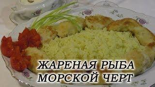 Жареная рыба Морской Черт (Удильщик) в хрустящей корочке с шафрановым рисом и соусом из Каперсов.