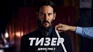 Джон Уик 2 - Тизер-Трейлер на Русском | 2017 | 2160p