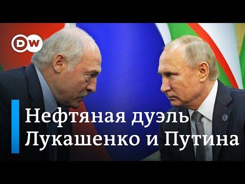 Нефтяная война с Беларусью: блефует ли Лукашенко и шантажирует ли его Москва? DW Новости (22.01.20)