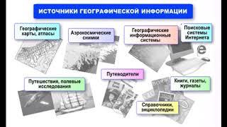 """География 5-6 классы, Алексеев, $4 """"География сегодня"""""""