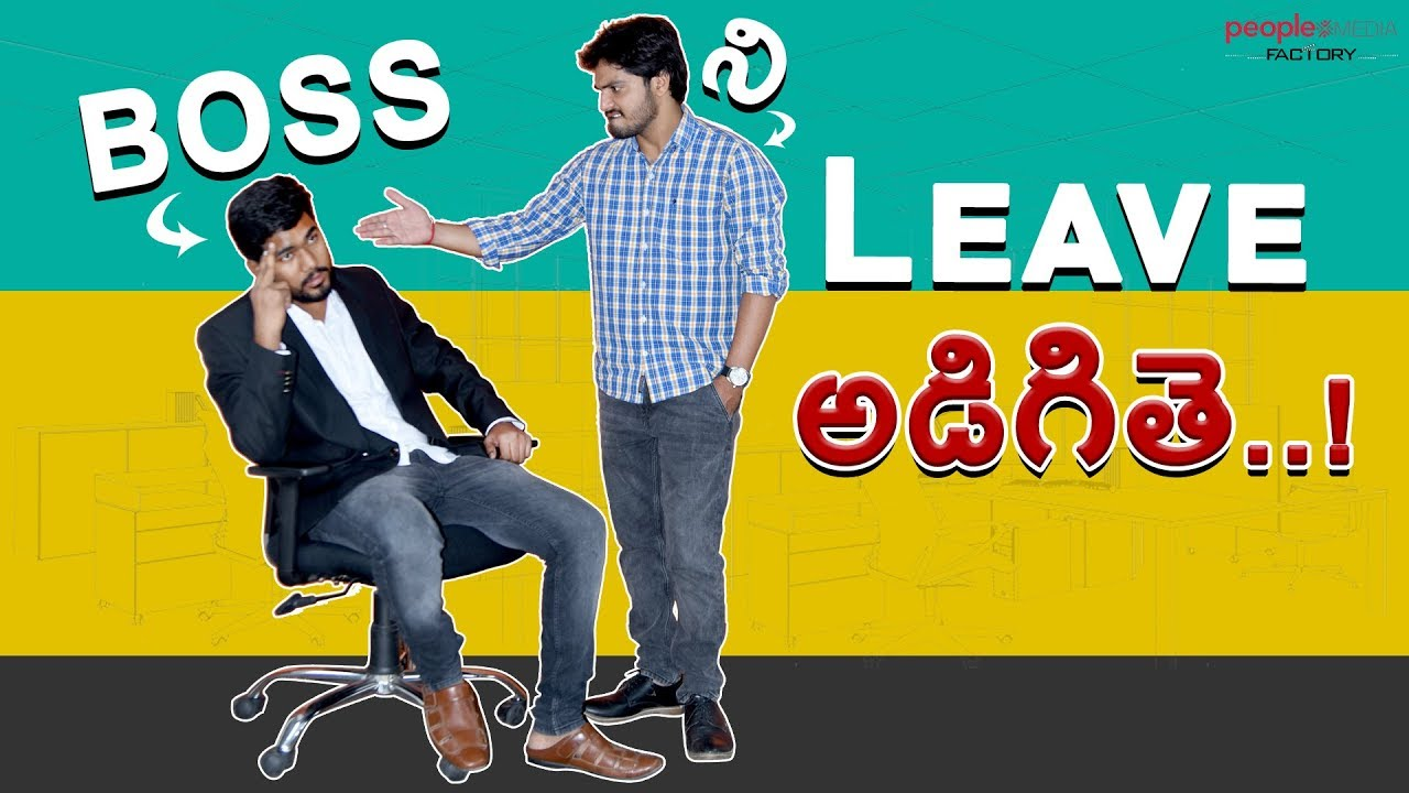 Boss Ni Leave Adigithe | Frustrated Employee | Latest Telugu Web Series 2019 | People Media Factory