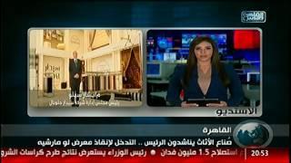 القاهرة والناس |صناع الأثاث يناشدون الرئيس ... التدخل لإنقاذ صناعة الأثاث في مصر