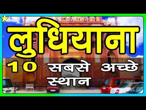 10 Best Places To Visit In LUDHIANA   लुधियाना घूमने के 10 प्रमुख स्थान   Hindi Video   10 ON 10