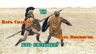 ✞ Леонид Спарта против викинга Олдрика Могучего ✞ Схватка Турнира ✞