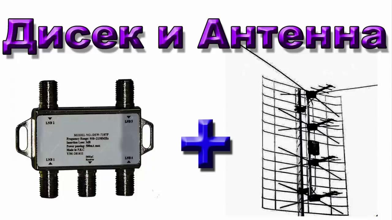 Download Подключение антенны для тюнера Т2 к спутниковой тарелке через дисек. DiSEqC.