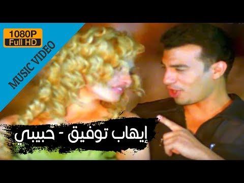 Ehab Tawfik - Habiby / إيهاب توفيق - حبيبى