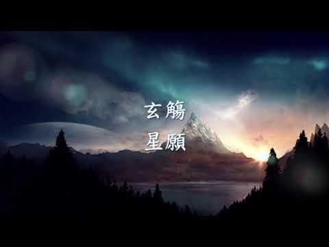 百度音樂人 玄觴 (Xuan Shang)  - 《星願》