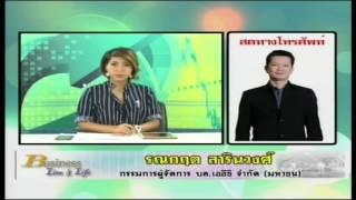 รณกฤต สารินวงศ์ 23-5-60 On Business Line & Life
