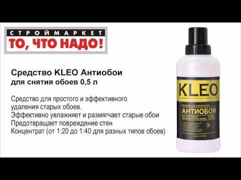 11 19 Средство KLEO для снятия обоев 0,5 л = 080284