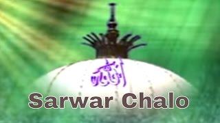 Sarwar Chalo | Ziyarat E Khwaja Fakhruddin Chishti | Best Qawwali 2016