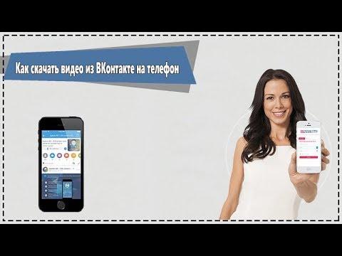 Как скачать видео из ВКонтакте на телефон