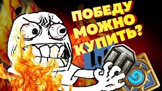 PAY TO WIN: ТИРАНИЯ ЛУТБОКСОВ