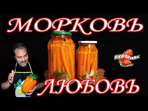 Маринованная морковь без уксуса / Заготовка на зиму