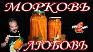 видео Маринованная морковь на зиму