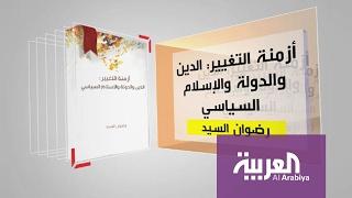 كل يوم كتاب: أزمنة التغيير .. الدين والدولة والإسلام السياسي