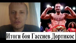 Итоги боя Мурат Гассиев Юниер Дортикос