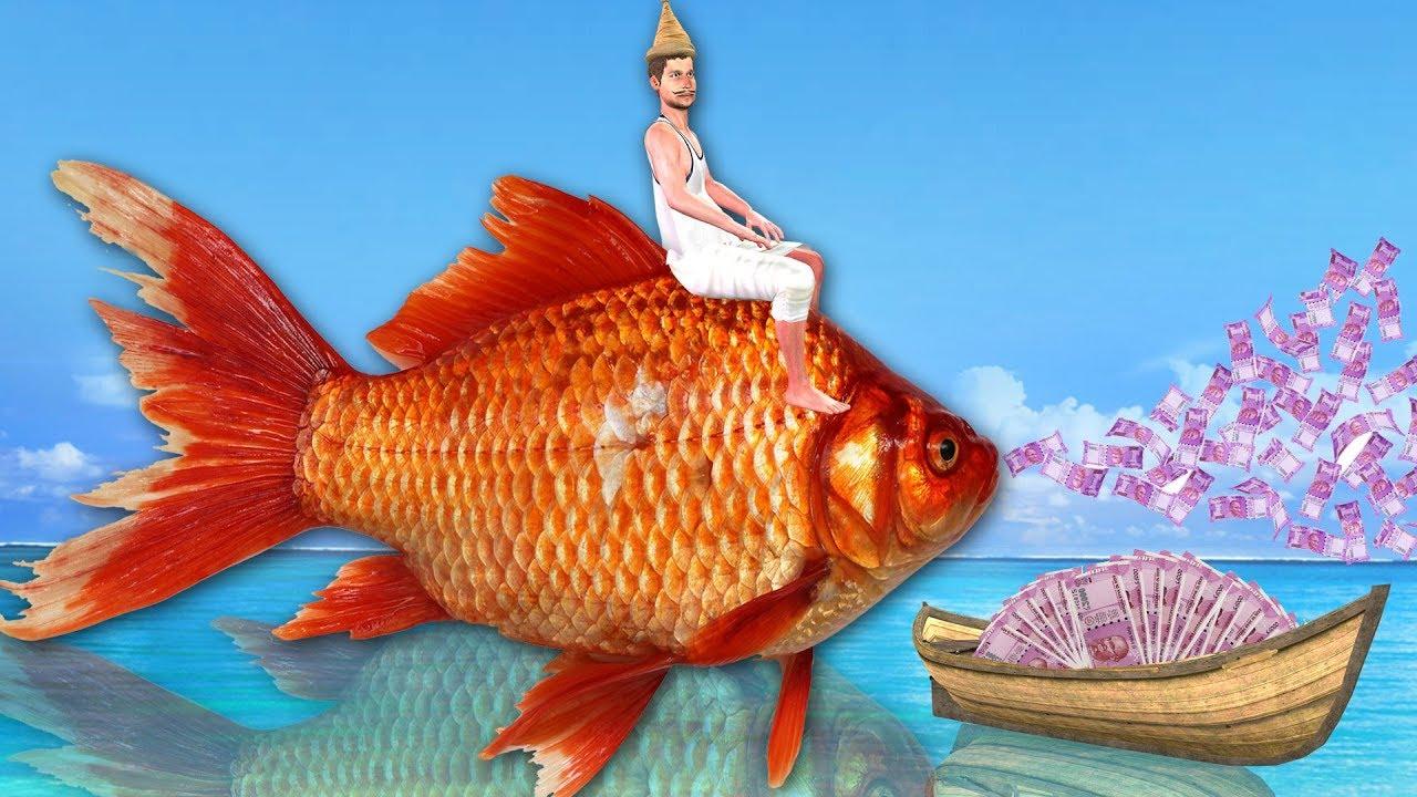 विशाल जादुई मछली Giant Magical Fish Comedy Story हिंदी कहानियां Hindi Kahaniya Village Comedy Video