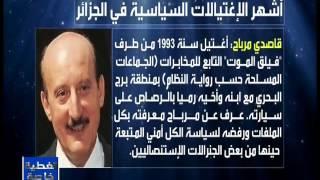 الجزائر: الاغتيالات السياسية وسيلة لتثبيت الانقلاب العسكري