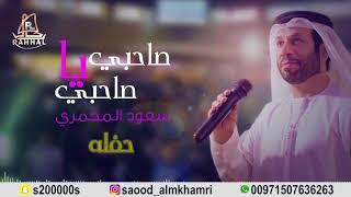 سعود المخمري - صاحبي ياصاحبي ( حصريآ ) SAUD AL MKHMARI