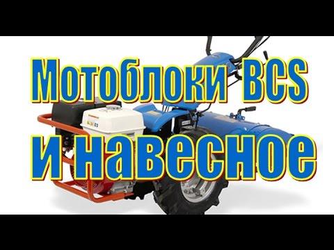 Мотоблок BCS и навесное оборудование