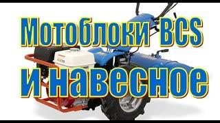 Мотоблок BCS и навесное оборудование(Показаны мотоблоки серии BCS и навесное оборудование для работы с ним., 2017-01-28T19:01:27.000Z)