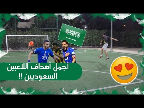 تحدي تقليد أهداف لاعبين المنتخبات العربية !! ( أجمل أهداف اللاعبين السعوديين !! )
