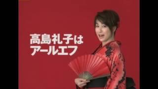 2008年放送 アールエフテレビCM.