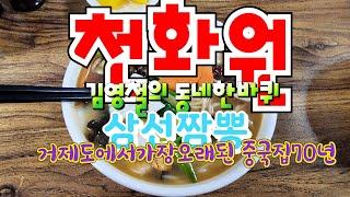 김영철의 동네한바퀴에  김영철씨가 먹은 삼선짬뽕 70년 전통의 천화원 방문후기
