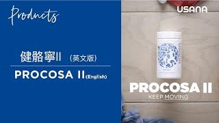 Product Video: Procosa, USANA's Joint-Health Supplement | USANA Video