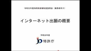 動画 令和元年度知的財産権制度説明会(実務者向け) 27. インターネット出願の概要