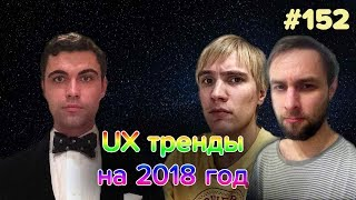 UX battle: Ник Бабич vs uWebDesign (UX тренды 2018 года) — Суровый веб #152