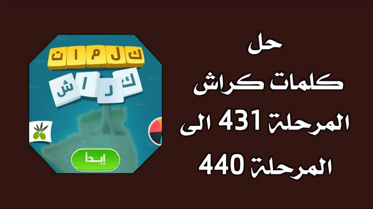 حل لعبة كلمات كراش المرحلة 431 الى المرحلة 440 لعبة زيتونة