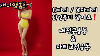 쉬운홈트/내전근강화운동/오다리&X자다리교정운동/…