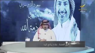إعلامي سعودي يبكي على رحيل زميله سعود الدوسري