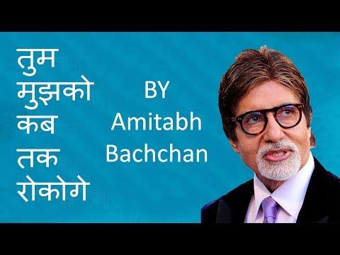 KBC's Best Poem By Amitabh Bachchan