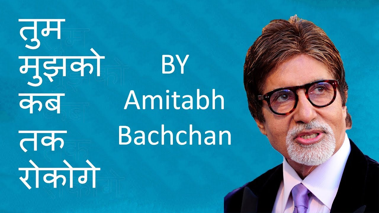 Image result for amitabh bachchan in hindi
