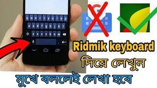 কিভাবে মুখে বলে টাইপিং করবেন Ridmik keyboard দিয়ে |Google voice typing bangla language Radio-Saiful