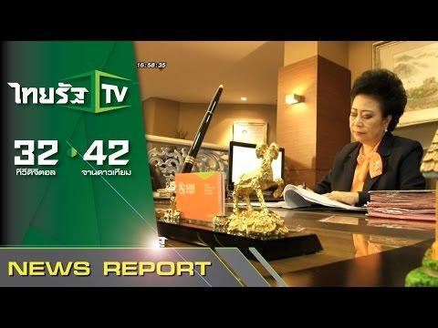 ซีอีโอ ธอส.สานฝันคนอยากมีบ้าน | 04-10-58 | ไทยรัฐนิวส์โชว์ | ThairathTV