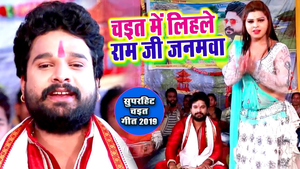 आ गया Ritesh Pandey का सुपरहिट चइता गीत - चइत में लिहले राम जी जनमवा - Bhojpuri Chaita Geet 2019