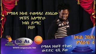 Yemaleda Kokeboch - Season 4 Election campaign A