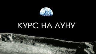 Курс на Луну
